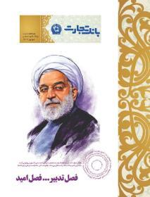 ویژه نامه هفته دولت و بانکداری اسلامی شهریورماه 1394