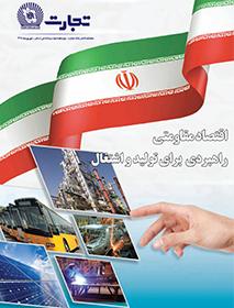 ویژه نامه هفته دولت و بانکداری اسلامی شهریورماه 1396