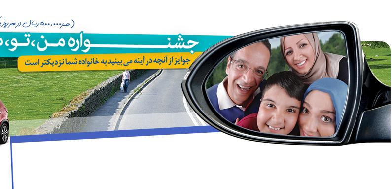 زمان قرعه کشی اول مارکت دوره هشتم Tejaratbank:: جشنواره من، تو، ما