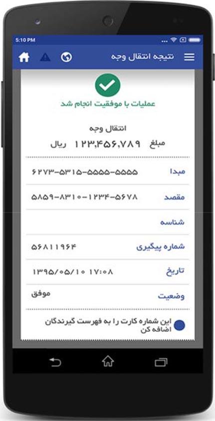 Tejaratbank:: راهنمای موبایل بانک اندروید